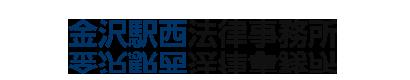 金沢駅西法律事務所